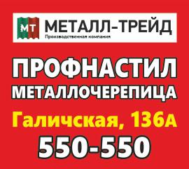 Металл-трейд